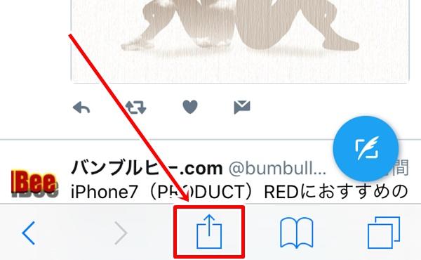 ブラウザ版Twitterをホーム画面に追加1