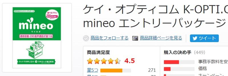 ヨドバシ.comのmineoエントリーパッケージ