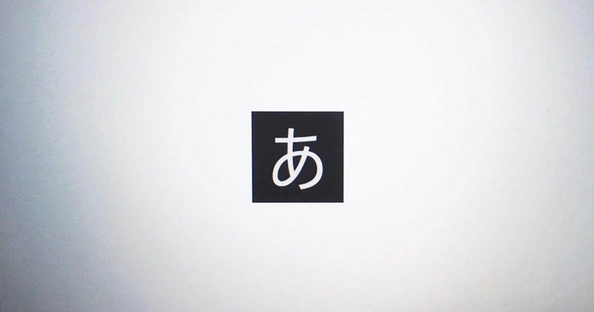Windows 10で「あ」「A」のウザい表示を消す方法
