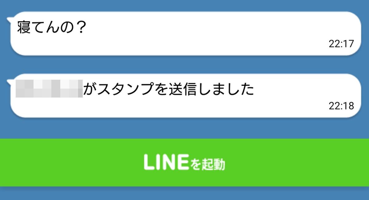 既読をつけずにLINEを読むAndroidアプリ「ちらみ」の使い方