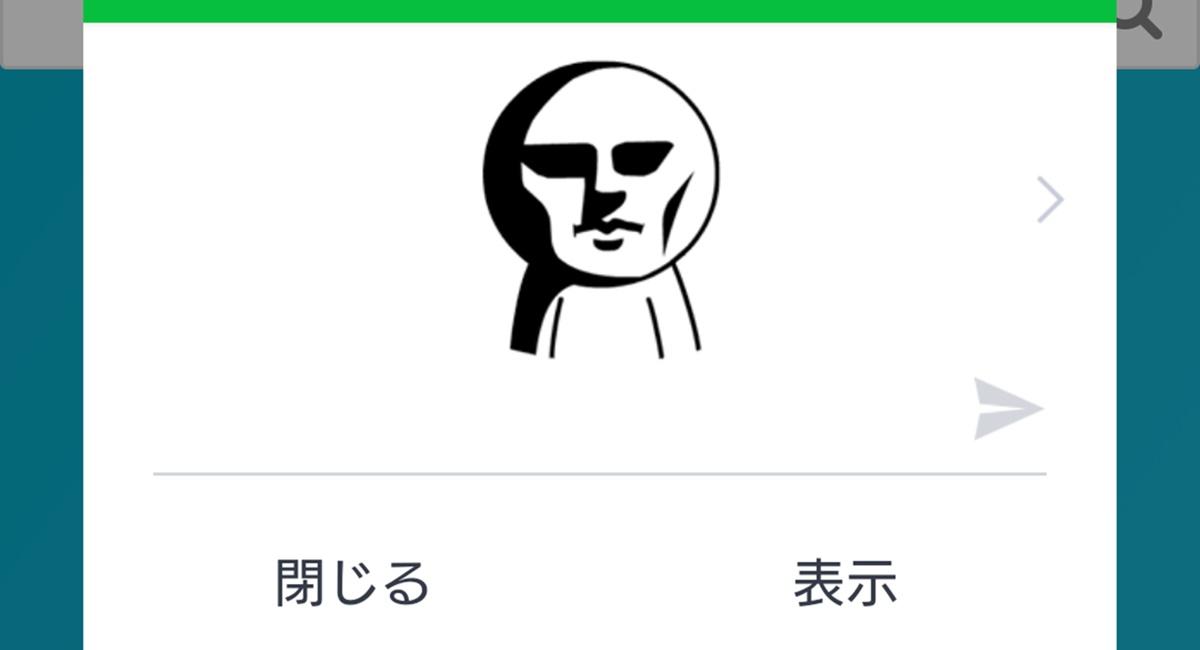 【アプリ不要!!】既読をつけずにLINEを読む方法[Android編]