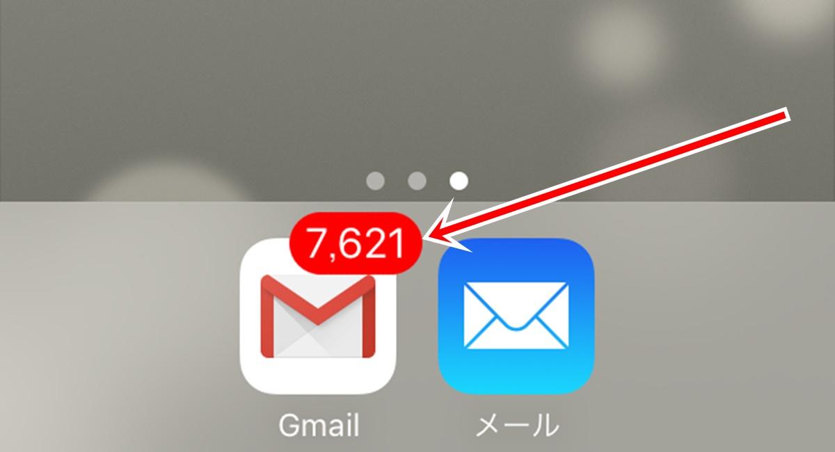 iPhoneで未読のGmail「7,621件」をまとめて既読にした方法