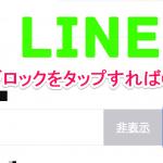 【LINE2017】通常のブロック方法とブロックできない時の対処法