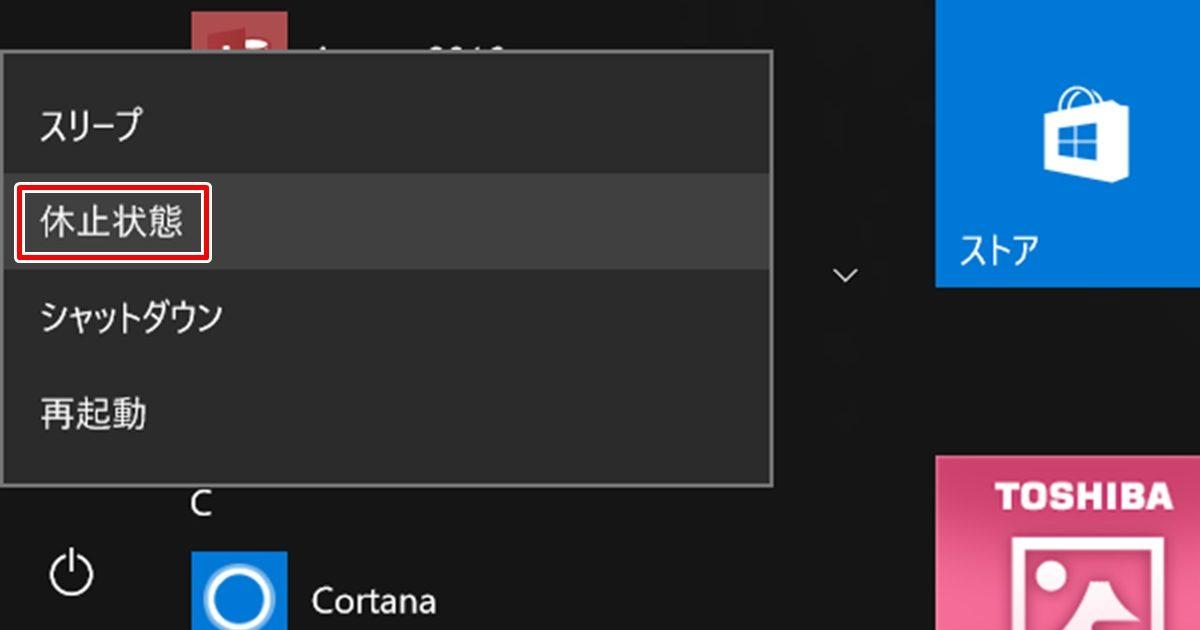 【Windows 10】スリープ時にバッテリーの消費が激しい時の対処法