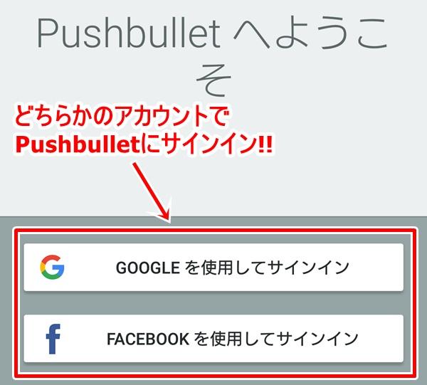 Androidスマホに「Pushbullet」をインストールする2
