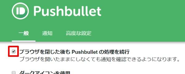 パソコンに「Pushbullet」の拡張機能を追加する2