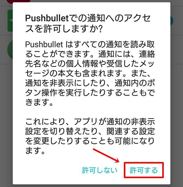 Androidスマホに「Pushbullet」をインストールする3