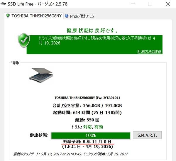 SSDLife(無料版)