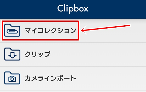 ClipboxでYouTube動画を保存する8