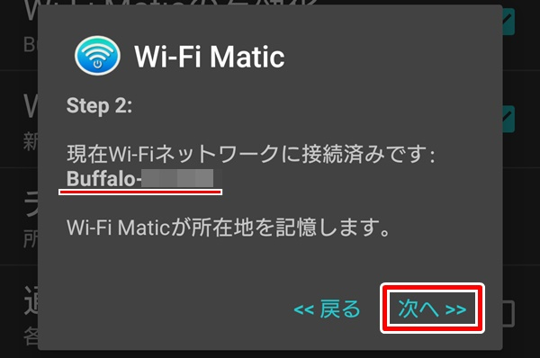「Wi-Fi Matic」の使い方(初期設定)3