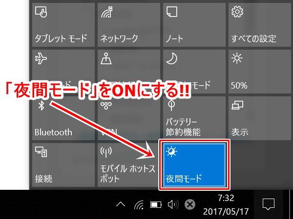 Windows 10でブルーライトをカットする設定方法2