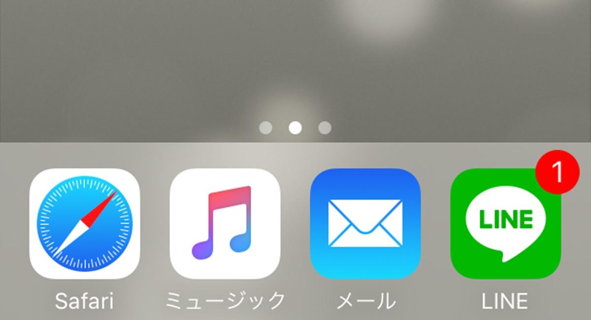 iPhoneでLINEの通知アイコン(バッジ)が出ない時の対処法