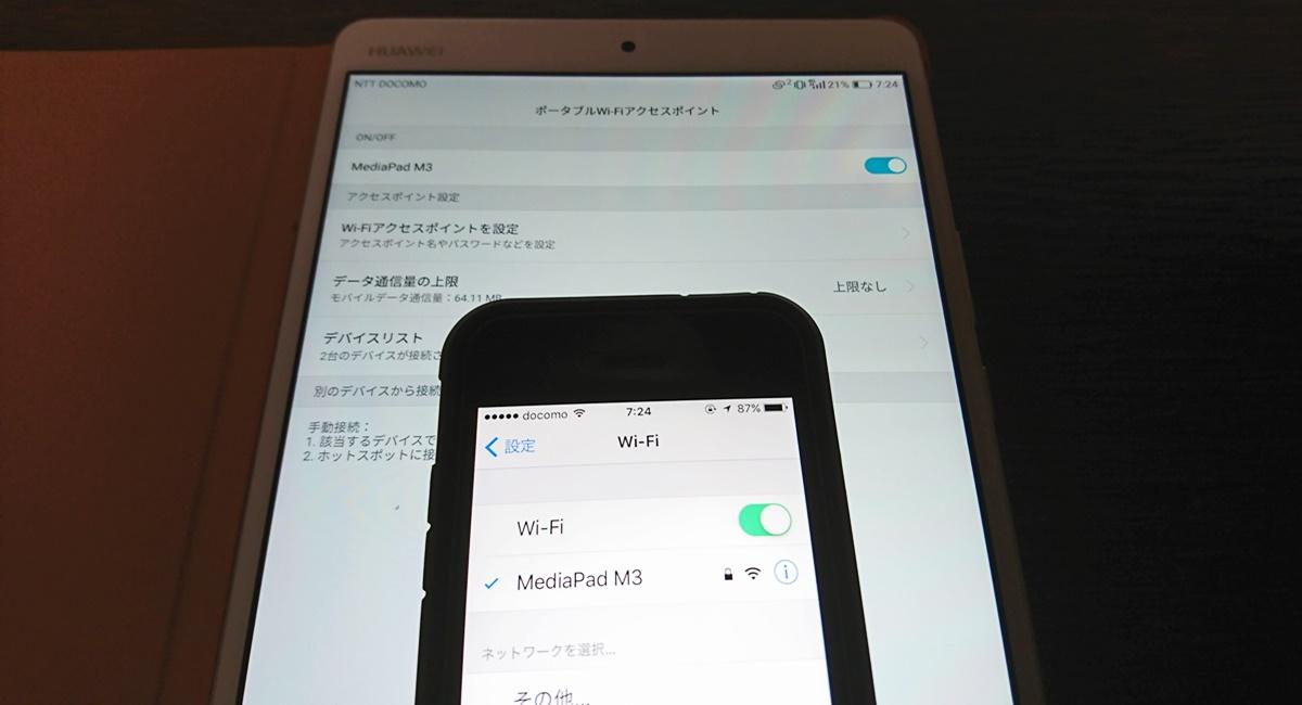 MediaPad M3のテザリングでPCやスマホをネットに接続する方法
