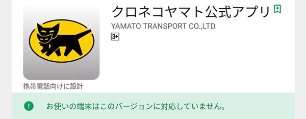 クロネコヤマト公式アプリはダウンロードできない