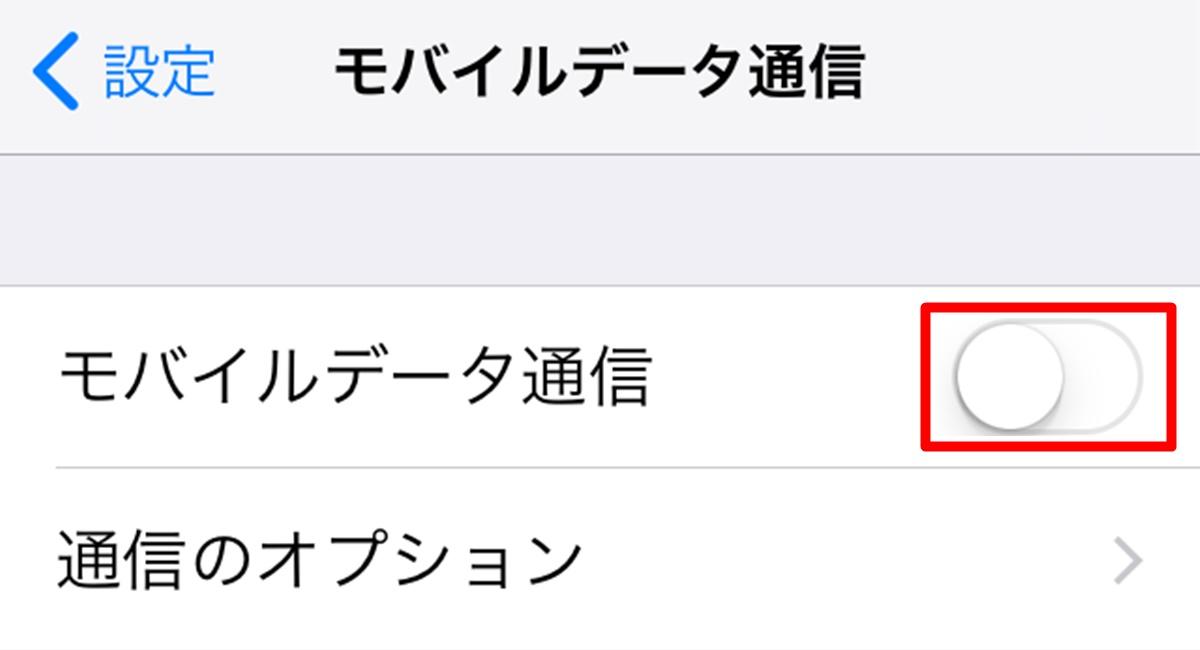 iOS 11のiPhoneでモバイルデータ通信がオフになる原因とは?iOS 11のiPhoneでモバイルデータ通信がオフになる原因とは?