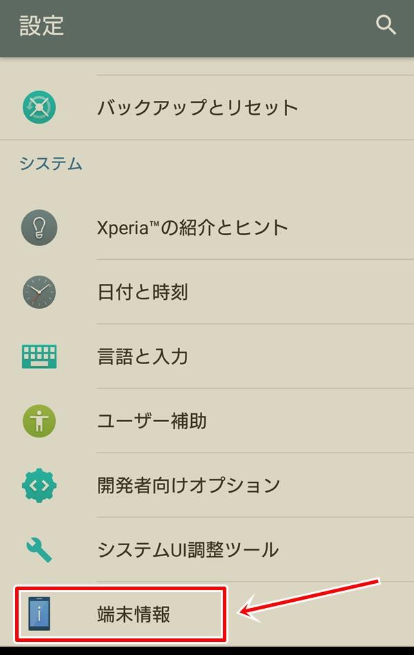 AndroidスマホのOSバージョンを確認する方法2