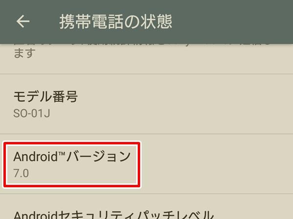 AndroidスマホのOSバージョンを確認する方法3