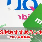 格安SIMおすすめランキング[2018年最新版]