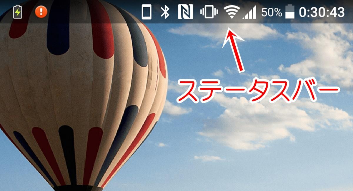 【裏技】Androidスマホのステータスバーをカスタマイズする方法