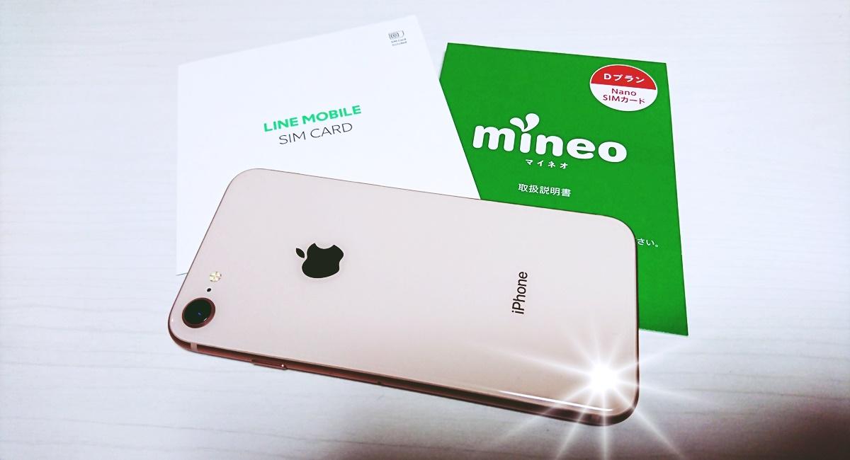 【徹底解説】格安SIMでiPhone 8 / iPhone 8 Plusを使う方法