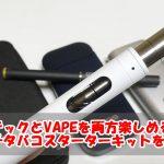 電子タバコ初心者にもおすすめ!!ベプログのスターターキットをレビュー!