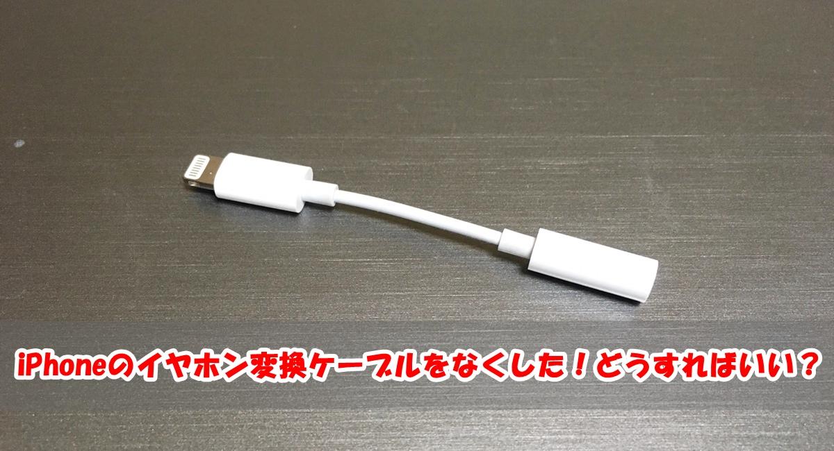d6550355ea iPhoneのイヤホン変換ケーブルをなくした!どうすればいい?