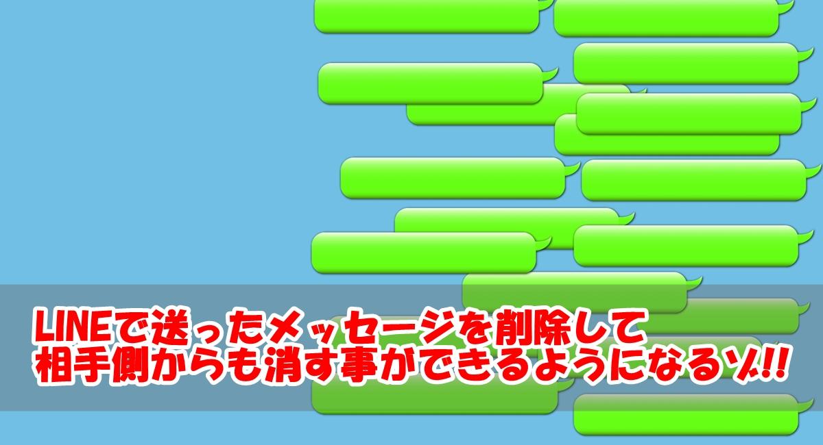 【新機能】LINEのメッセージを削除して相手側からも消す方法