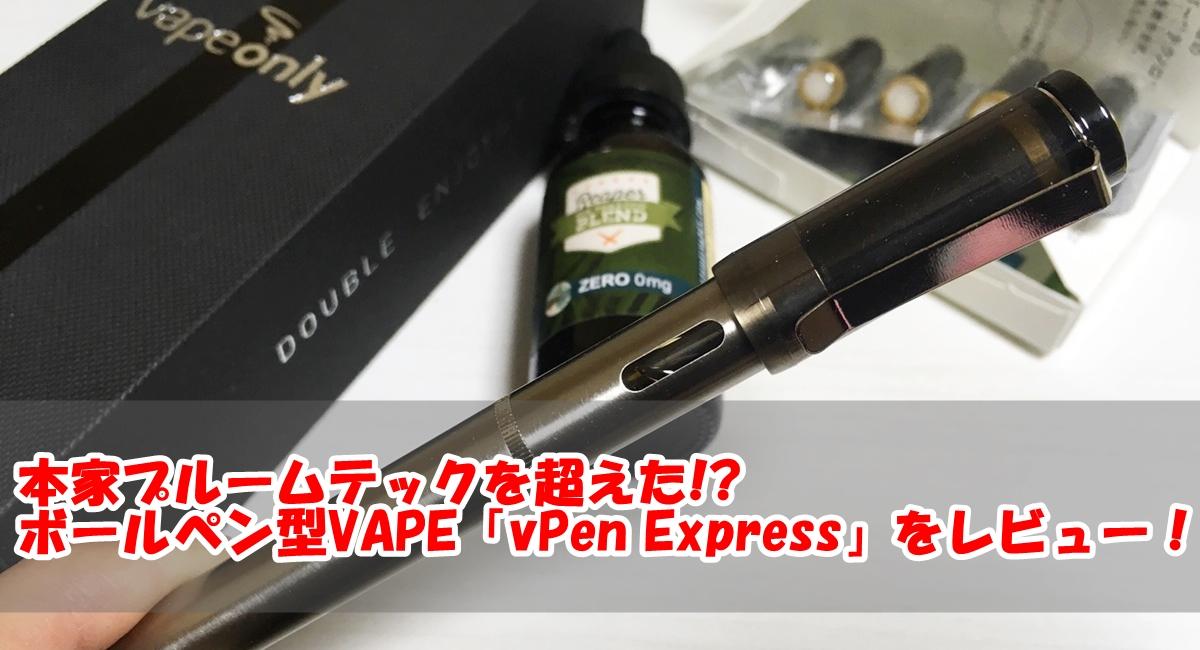 「vPen Express」レビュー!本家を超えたボールペン型VAPEの性能は!?