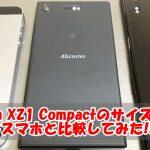Xperia XZ1 Compactのサイズを色々なスマホと比較してみた!!