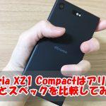Xperia XZ1 Compactはアリ?XZ1とスペックを比較してみた!!