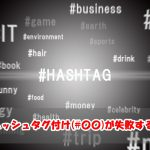 【初心者向け】Twitterのハッシュタグ(#〇〇)が失敗する原因
