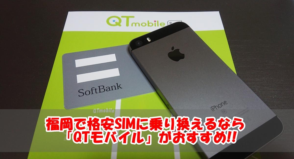福岡で格安SIMに乗り換えるなら「QTモバイル」がおすすめ!!