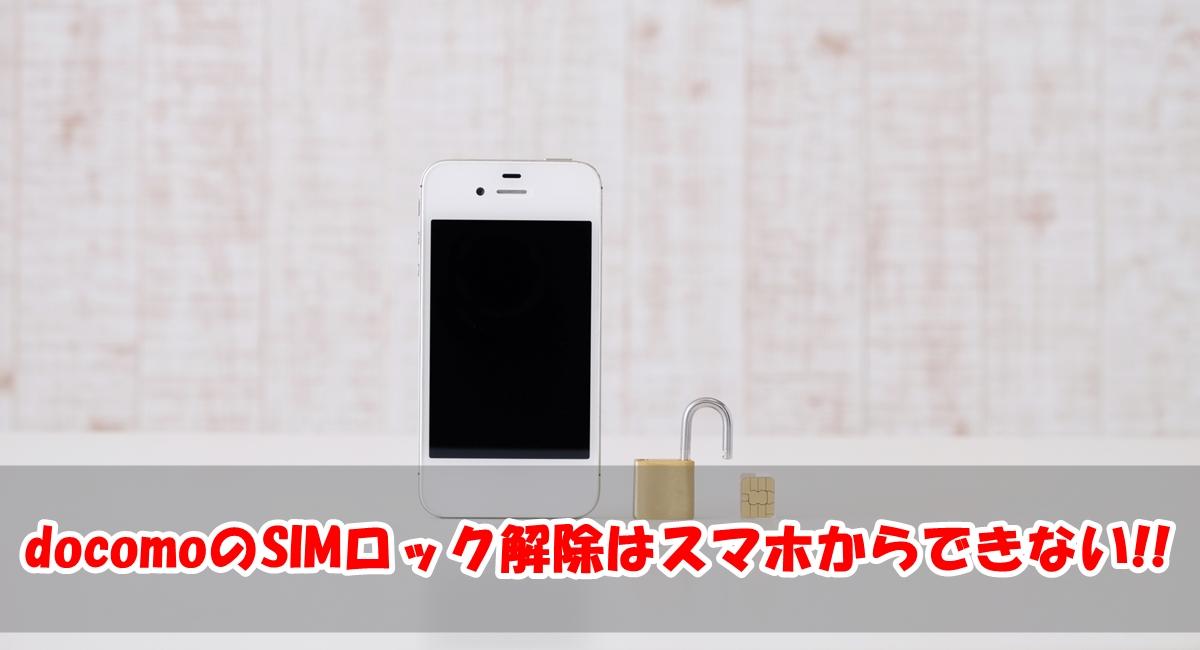 【注意】docomo端末のSIMロック解除はスマホからできない!!