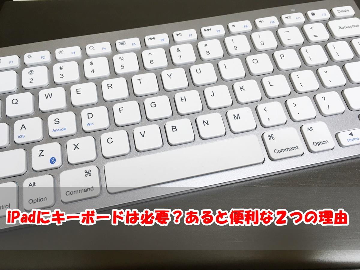 iPadにキーボードは必要?あると便利な2つの理由