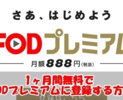 【最新版】FODプレミアムに1ヶ月間無料で登録する方法