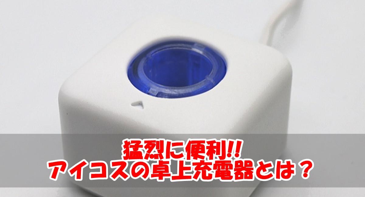 「アイコスの卓上充電器」は充電を忘れる人に超おすすめ!!
