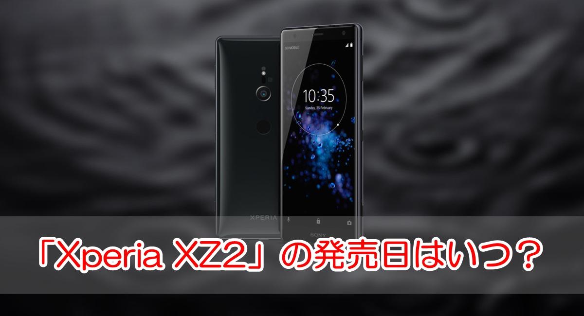 【Xperia XZ2】日本国内での発売日はいつになるかガチ予想!!