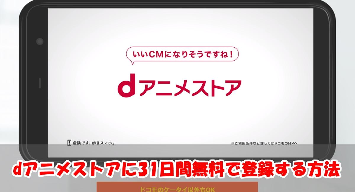 dアニメストアに31日間無料で登録する手順・方法