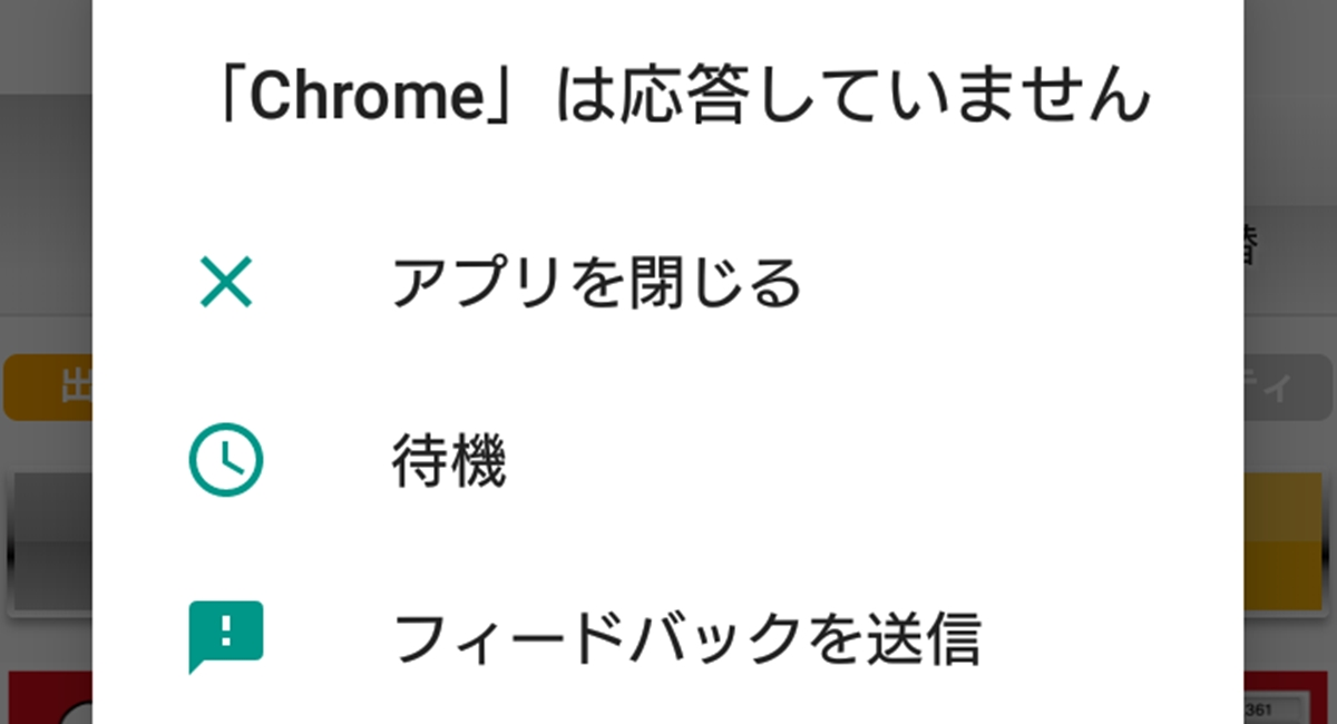 Androidの「Chromeは応答してい...