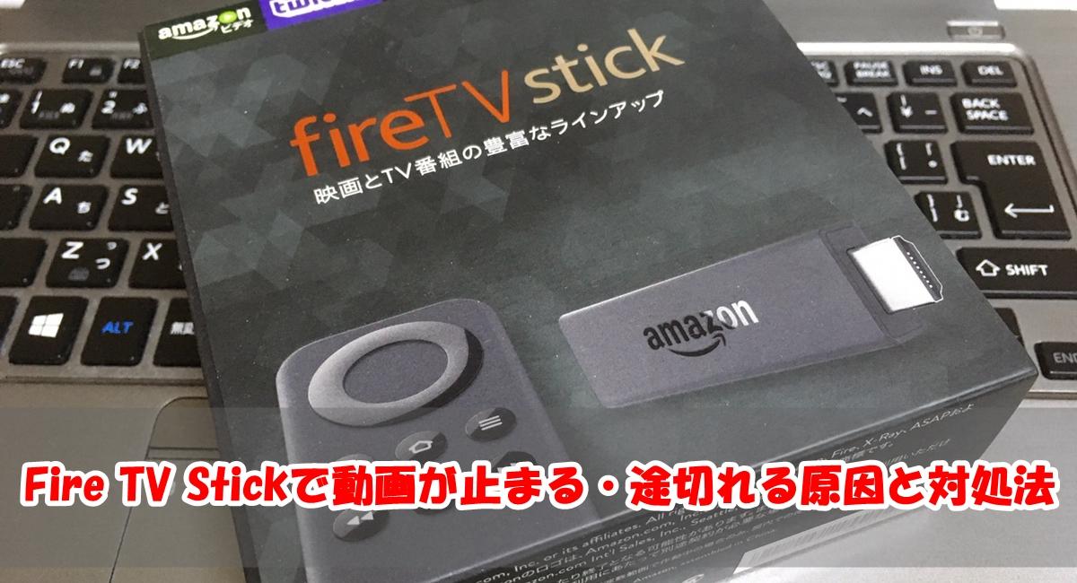 「Fire TV Stick」で動画が止まる・途切れる原因と対処法