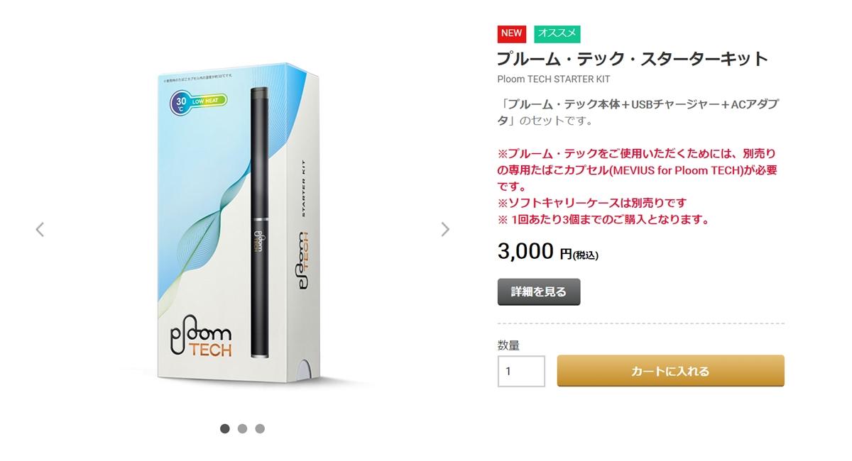 新しい3000円のプルームテックスターターキットは何が違う?