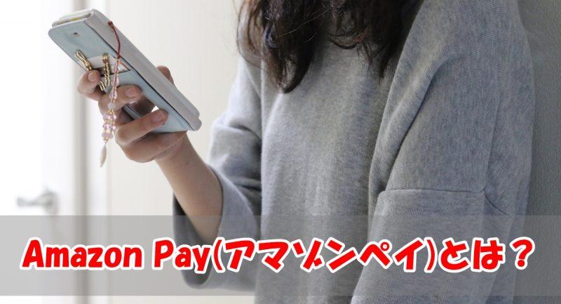 Amazon Pay(アマゾンペイ)とは?使い方をわかりやすく解説!!