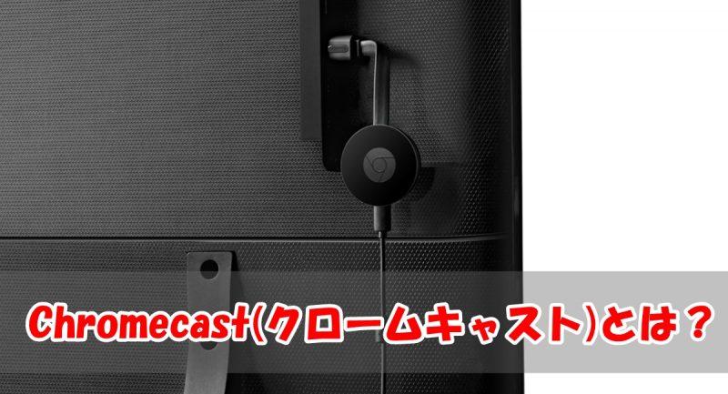 Chromecast(クロームキャスト)とは?できること・対応アプリを解説!!