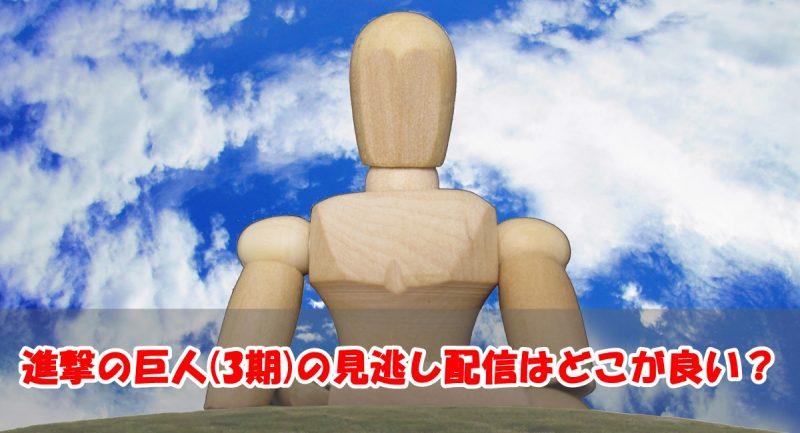 アニメ「進撃の巨人(3期)」の見逃し配信はどこが良い?