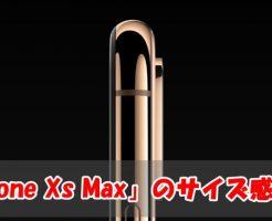 「iPhone Xs Max」のサイズ感を他のiPhoneと比較してみた!!