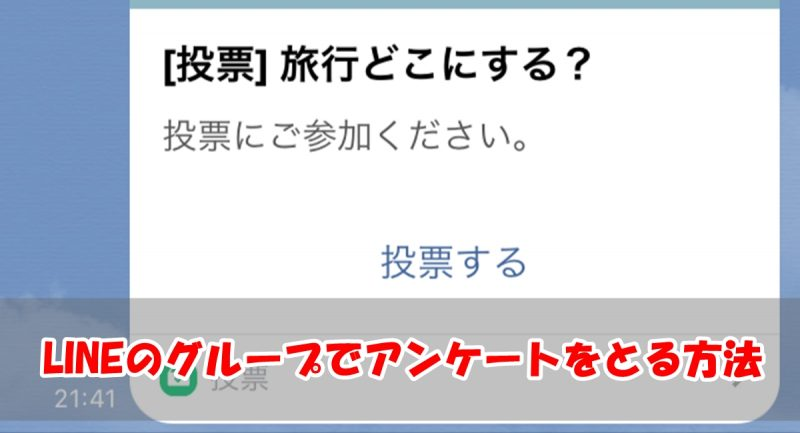 【超便利!!】LINEのグループでアンケート(投票)をとる方法