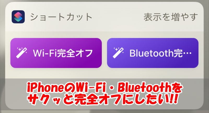 iPhoneのWi-Fi・Bluetoothをサクッと「完全オフ」にする方法