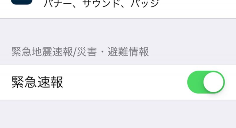 iPhoneの緊急地震速報をオフ(鳴らないよう)にする設定方法