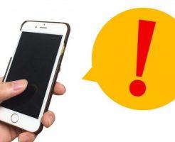 【解決】iPhoneの緊急地震速報は電源オフだと鳴らないの?
