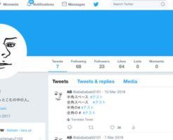英語表記のPCブラウザ版Twitterを日本語に直す方法